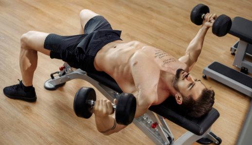 大胸筋を鍛えるダンベルトレーニング【ジムでも自宅でも胸筋を鍛えよう】
