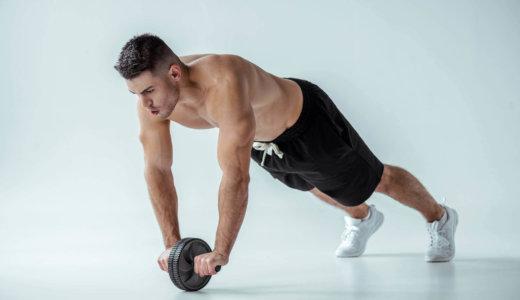 腹筋ローラーを使ったトレーニング3種【ポイントやローラーの選び方も解説】